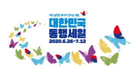 작은 날갯짓 하나가 만드는 내일 대한민국 동행세일 2020년 6월 26일부터 7월 12일까지